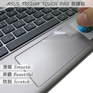 【Ezstick】ASUS Transformer Mini T102 HA TOUCH PAD 觸控板 保護貼