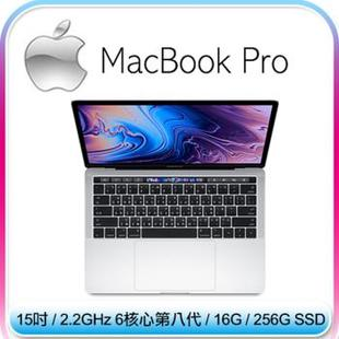 【2018新款】Apple Macbook Pro 15.4吋 2.2GHZ/16GB/RP555X/256GB(MR962TA/A)銀