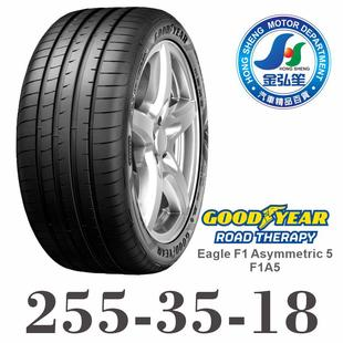 固特異 GOODYEAR F1A5 Eagle F1 Asymmetric 5 255-35-18