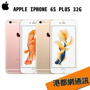 【原廠貨】Apple 蘋果 iPhone 6S Plus 32G 5.5吋 2018版