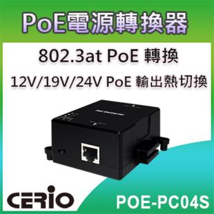 CERIO智鼎【POE-PC04S】10/100/1000M Gigabit 802.3at to Passive PoE 乙太網路轉換器