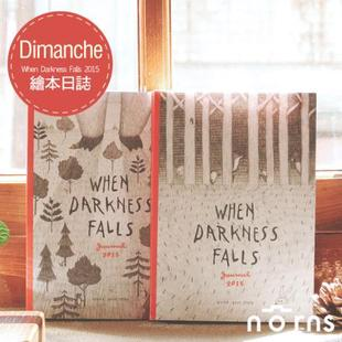 Norns Dimanche【2015 When Darkness Falls繪本日誌】迪夢奇 年曆