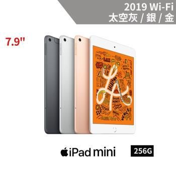 Apple iPad mini 5 (2019) 7.9吋平板電腦 (Wi-Fi版) - 256G