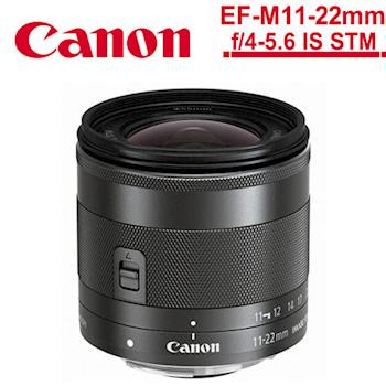 Canon EF-M 11-22mm f/4-5.6 IS STM 廣角變焦鏡頭 (公司貨)