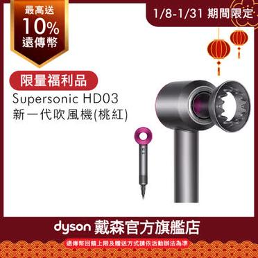 Dyson HD03 Supersonic 吹風機