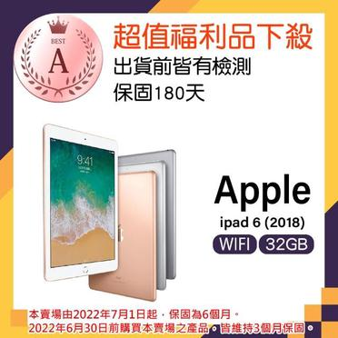 Apple iPad (2018) 9.7吋平板 ( WiFi ) - 32GB