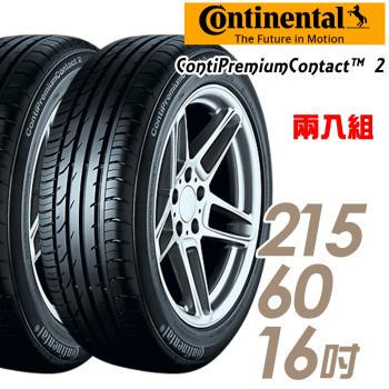 【Continental 馬牌】ContiPremiumContact 2 平衡型輪胎_兩入組_195/50/16(CPC2)