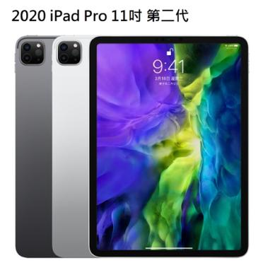 Apple iPad Pro (2020) 11吋平板電腦 (WiFi版) - 128GB
