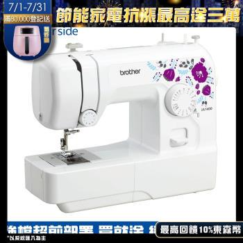 日本brother 紫語花仙子縫紉機 (JA-1400)