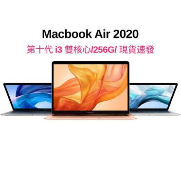 Apple 蘋果 MacBook Air 13.3吋 - 256G