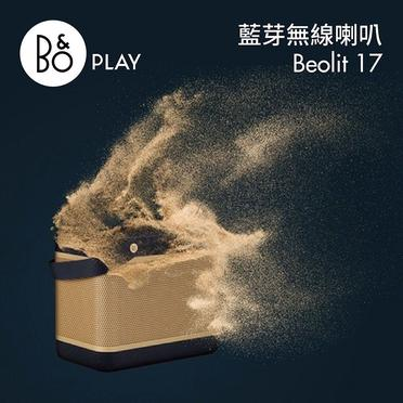B&O PLAY BeoPlay 無線藍牙喇叭 (Beolit 17)