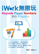 iWork 無限玩:Keynote、Pages、Numbers結合iCloud(熱銷版)