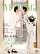 TAIWAN TATLER特刊:Weddings  2017