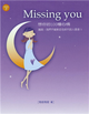 Missing You:想你的100種心情