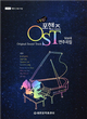 OST Piano Collection Vol.6 (Four Hands)