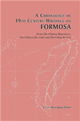 【A CHRONOLOGY OF 19TH CENTURY WRITINGS ON FORMOSA】