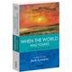 WHEN THE WORLD WAS YOUNG: BEST SHORT STORIES OF JACK LONDON 傑克·倫敦經典短篇小說(英文原版)