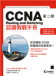 CCNA Routing and Switching 認證教戰手冊(第二版)