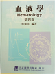 血液學 = Textbook of hematology