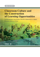 Classroom Culture and the Construction of Learning Opportunities: An Ethnographi