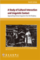 A Study of Cultural Interaction and Linguistic Contact:Approaching Chinese Linguistics from the Peri