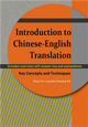 Introduction to Chinese-English Translation Key Concept and Techniques