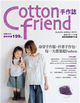 Cotton friend手作誌(10):身穿手作服,拎著手作包,每一天都要超FASHION!