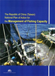 The Republic of China (Taiwan) National Plan of Action for the Management of Fishing Capacity
