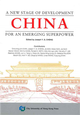 China - A New Stage of Development for an Emerging Superpower